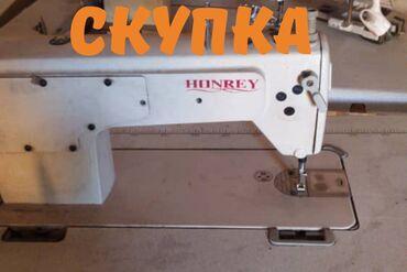 веритас швейная машинка в Кыргызстан: Скупка швейных машинКуплю швейные машиныШвейная машина прямострочка