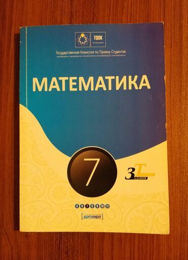 İdman və hobbi Lənkəranda: Математика 10 классы отдам все три за 7 манат