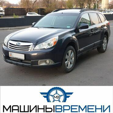 bentley azure 6 75 twin turbo в Кыргызстан: Subaru Outback 3.6 л. 2010