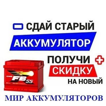 """аккумуляторы для ибп prologix в Кыргызстан: Аккумуляторы на все авто  Торговая сеть """"Мир аккумуляторов"""" предоставл"""