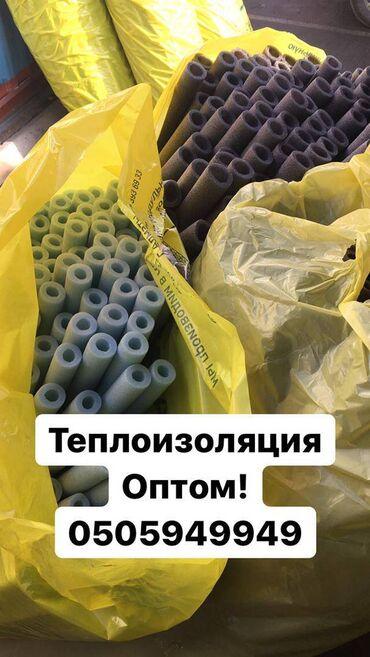 Теплоизоляция труб  ОПТОМ  Производство Казахстан