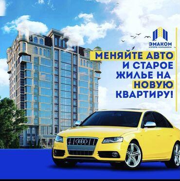 бишкек машины в рассрочку в Кыргызстан: Обменяем ваше авто на квартиру!!!  Преврати движимое в недвижимое️️️