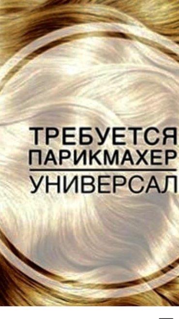 Требуется персонал в салон! в Бишкек