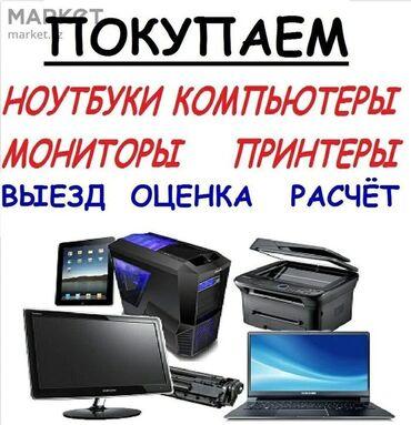 Скупка ноутбуков.Cкупка компьютеров.Скупка мониторов.Скупка