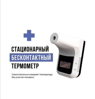 Градусники, тепловизоры - Кыргызстан: Бесконтактный стационарный термометр для замера температуры на