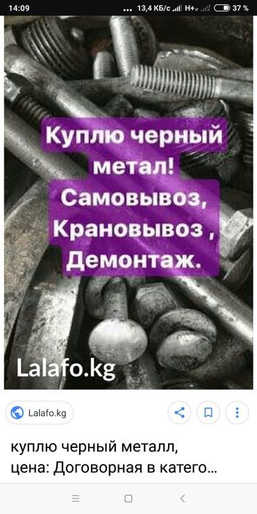 Прием черный метал в Бишкек