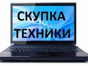 скупка ноутбуков  в Бишкек