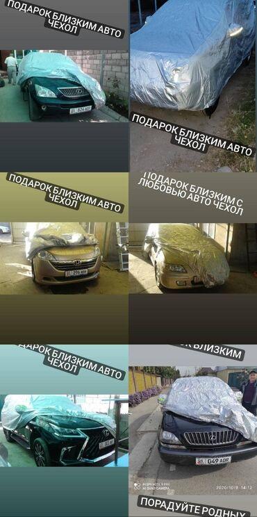 счастье в Кыргызстан: Автотент чехол тент для авто авточехол чехол для авто аксессуары для а