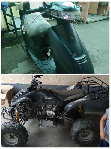 Мотоциклы и мопеды - Кок-Ой: Скутер Suzuki на ходу 0,5 куб. Квадроцикл на ходу150 куб Каробка