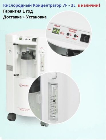 Кислородный концентратор на 3 литра. Производство Китай. Гарантия -1
