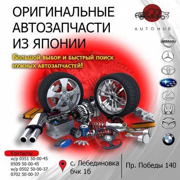 Автозапчасти - Бишкек: Авторазбор с Японии!!! Оригинальные контрактные запчасти для вашего ав