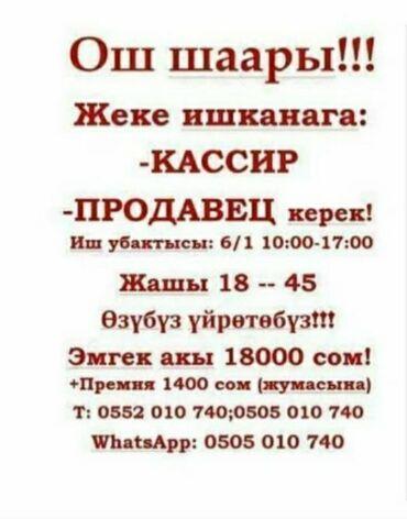 Клексан ош - Кыргызстан: Требуется продавец консультант!!