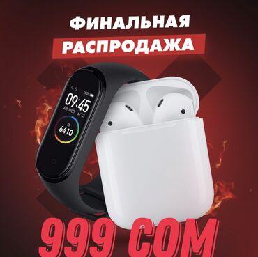 ликвидация распродажа в Кыргызстан: 🔥 ФИНАЛЬНАЯ РАСПРОДАЖА 🔥  ______________________________ 1️⃣AirPods!