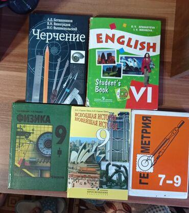 Учебники в очень хорошем состоянии