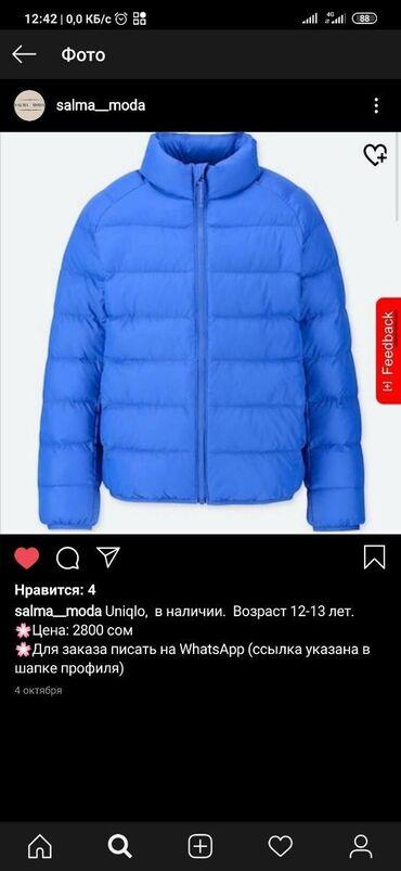 Продаю вещи с Турции и США. Куртки UNIQLO, платье H&M
