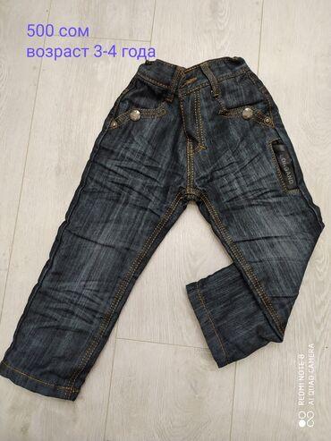 Продаются джинсы с флисовой подкладкой на мальчика, примерный возраст