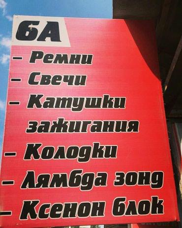 Продаю катушки,колодки,свечи на авто. Виктор номер ватс ап в Бишкек