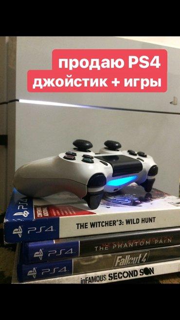 Продаю Sony Playstation 4 (500 gb) белого цвета, 1 джойстик.  Брали в Бишкек