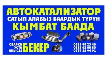 установка газ на авто ош в Кыргызстан: Ош Ош Ош автокатализатор сатып алабыз кымбат баада жана бардык турун
