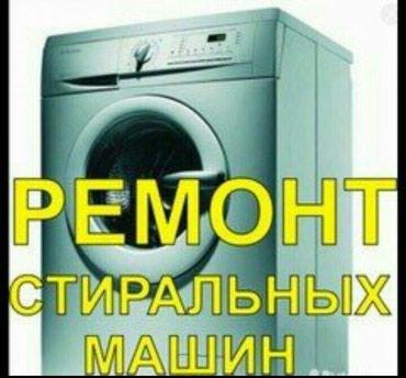 LG Замена ручки двери у стиральной в Бишкек