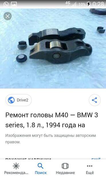 Автозапчасти в Кара-Кульджа: Куплю кулачков 8 штук на вмв е36 м43