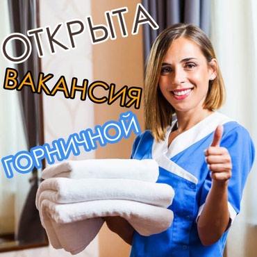 Срочно! Требуется персонал на в Бишкек