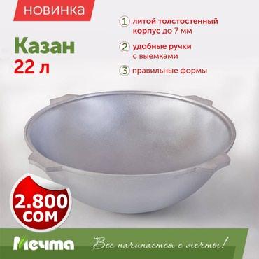 Казан 22 литра, Россия. Специально для в Бишкек