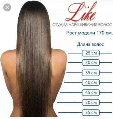 Срочно продаю волос для наращивания европейский длина 47 см 160 капсул в Кок-Ой