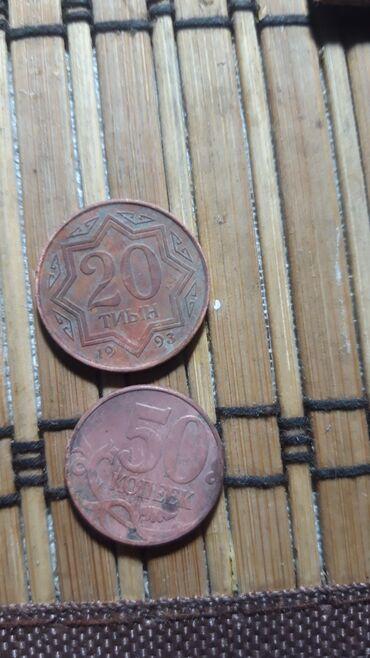 Монеты 20тыйн Казах. 1993год. 50 копеек РФ 2018г
