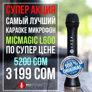 У нас очередная акция! в Бишкек