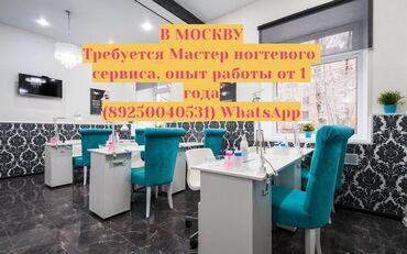 12860 объявлений: МОСКВА | Россия. Салоны красоты. 6/1