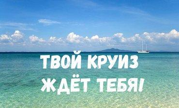 ПОЕХАЛИ РАБОТАТЬ В КРУИЗ! Эта вакансия в Бишкек