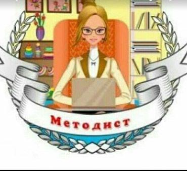Требуется методист в учебный в Бишкек