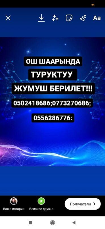 жер уйдон квартира берилет ош in Кыргызстан   БАТИРДИ ИЖАРАГА АЛАМ: Жумуш берилет!!!