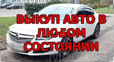 купить авто в аварийном состоянии в Кыргызстан: Другое 2005