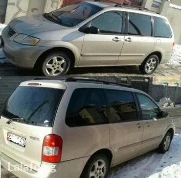 Мазда мпв 2000 Г. в минивэн правый руль двигатель простой 2.0 бензин К в Бишкек