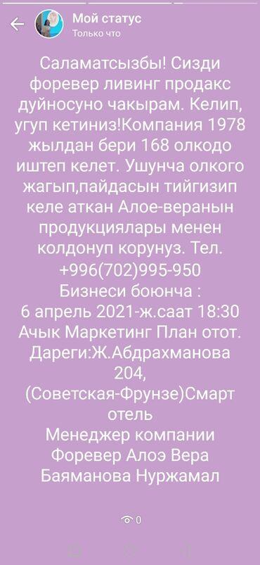 Маркетолог. 30-45 лет. 6/1. Гоин