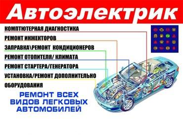 Услуга автоэлектрика актуальна даже в Бишкек