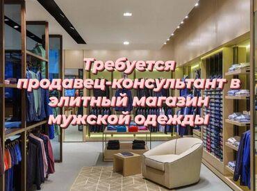 мужская одежда panmir в Кыргызстан: Требуется продавец-консультант в элитный магазин мужской одежды