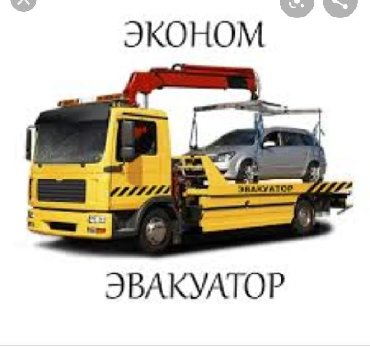 Эвакуатор ЭКОНОМ от 1000сом по городу в Бишкек