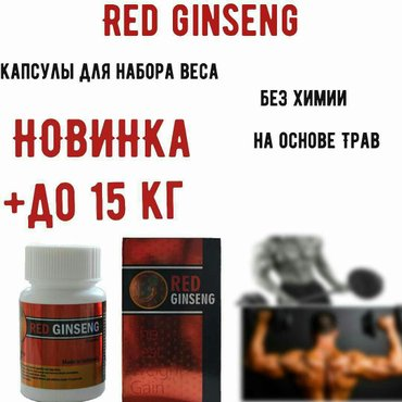 сила 3х  набор массы до 15 кг за 30 дней  производство Индонезия в Бишкек