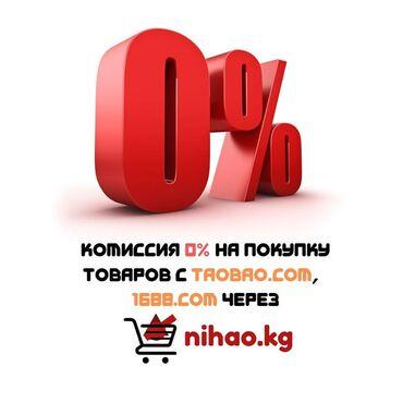 Nihao KG - поиск и доставка товаров из Китая.☑ Доставка товаров из