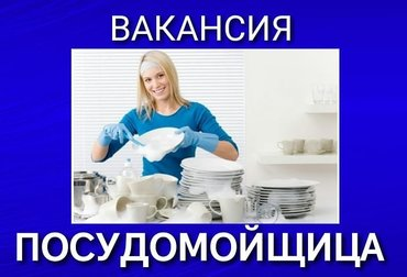 Требуется ПОСУДОМОЙЩИЦА в в Бишкек