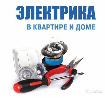 Услуги профессионального электрика в Бишкек
