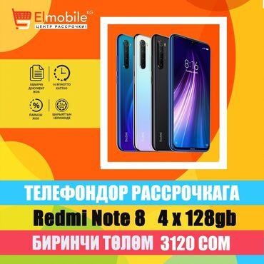 Sintezator na telefon - Кыргызстан: Новый Xiaomi Redmi Note 8 64 ГБ