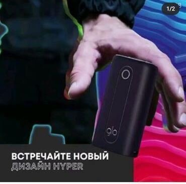 Yeni Glo HyperGlo Hyper Resmi!!!Glo Hyper yeni bagli qutuda cemi 50
