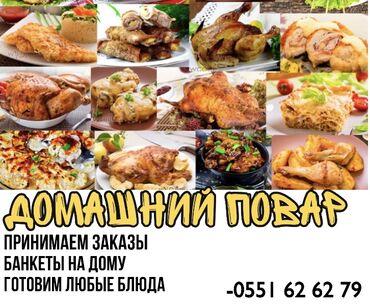 повар на выезд в Кыргызстан: Домашний повар  -Банкеты  -Блюда на заказ -Повар на выезд  Кейтеринг