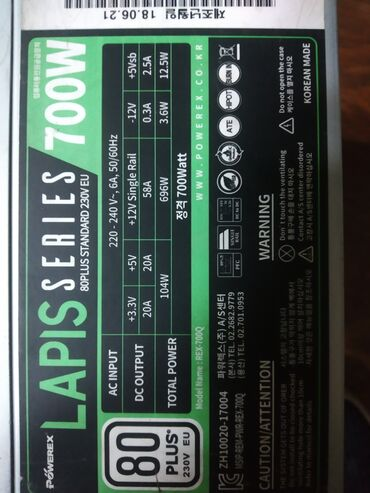 Комплектующие для ПК в Кыргызстан: Блок питания для ПК. Powerex Lapis 700W 80plus! Отличное корейское кач