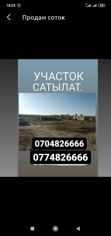дрим хаус бишкек в Кыргызстан: Продам 4 соток Строительство от собственника