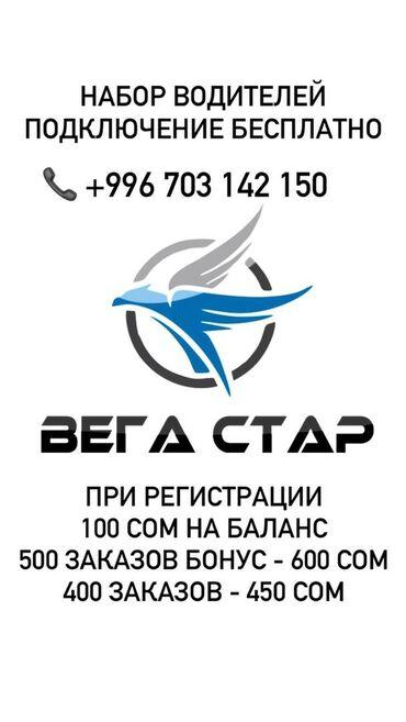покупка грузового автомобиля в Кыргызстан: Яндекс такси регистрации бесплатно + бонус